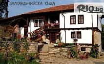 Изгодна почивка край Габрово! 2 нощувки със закуски и вечери за двама + басейн и БОНУС, от Балканджийска къща