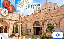 НГ, Израел,Йерусалим:самолетен билет,4 нощувки,закуски,вечери, Скай Холидейс