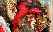 На карнавал в Малта в края на февруари! 3 нощувки със закуски, двупосочен билет, летищни такси и трансфер