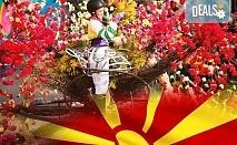 На Карнавал през февруари в Струмица, Македония! 1 ден, транспорт и водач от Дениз Травел!