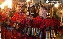 Карнавал в Струмица под Царевите кули 2017 - двудневна екскурзия с Далла Турс за 81 лв.