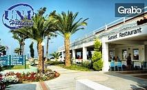 Късно лято в Кушадасъ! 5 нощувки на база All Inclusive в хотел Ephesia Holiday Beach Club 5*