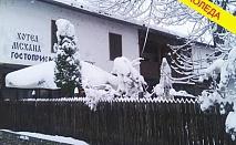 Коледа в Чипровци! 2 нощувки със закуски + празнични вечери на Бъдни вечер и Коледа в хотел - механа Гостоприемница