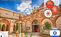 Коледа,5 дни, Израел, Тел Авив, Йерусалим.: 4 нощувки, закуски,вечери, 1852лв на човек