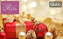 Коледа в Дупница! 1 или 2 нощувки със закуски и празнична вечеря, плюс SPA