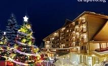Коледа за ДВАМА в Боровец! Нощувка, закуска, вечеря + басейн, джакузи и сауна в хотел Айсберг****