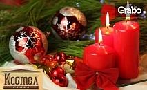 Коледа в Еленския балкан! 2 или 3 нощувки със закуски и празнична вечеря
