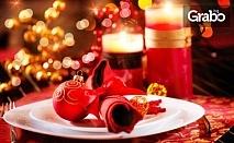 Коледа в Еленския балкан! 3 нощувки със закуски и 1 вечеря