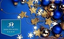 Коледа в Хисаря! 3 нощувки, закуски, вечери и празничен куверт за ДВАМА + минерален басейн и СПА в хотел Сана СПА****