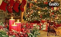 Коледа край морския бряг в Гърция! 3, 4 или 5 нощувки със закуски и вечери