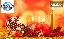 Коледа в Неа Каликратия, Гърция! 3 нощувки със закуски и 1 празнична вечеря в хотел Alkyonis 2*, плюс транспорт