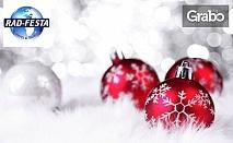 Коледа в Неа Каликратия, Гърция! 3 нощувки със закуски и 1 празнична вечеря в Secret Paradise Hotel & SPA 4*, плюс транспорт