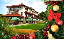 Коледа в НОВООТКРИТИЯ семеен хотел Хефес, край Хасково