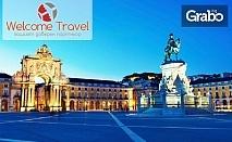 Коледа в Португалия! Екскурзия до Лисабон с 5 нощувки със закуски, плюс самолетен транспорт