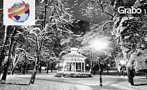 Коледа в Сърбия! Нощувка със закуска и вечеря във Върнячка баня, плюс транспорт и посещение на Ниш