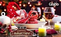 Коледа в село Иваново край Русе! 2 нощувки със закуски и вечери - едната празнична
