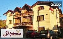 Коледа в Троянския балкан! 3 нощувки със закуски и вечери, едната празнична, плюс SPA, в с. Шипково