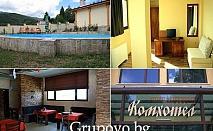 Комхотел Берковица: Нощувка, закуска, вечеря + БОНУС:разходка с АТВ само за 27 лв.
