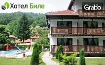 До края на Юни в село Бели Осъм, Троянския балкан! 1, 2, 3 или 4 нощувки със закуски и вечери за двама