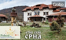 Купон по сръбски! Екскурзия до Етно село Срна, с нощувка със закуска и вечеря с жива музика, плюс транспорт