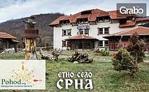 Купон по сръбски! Екскурзия до Етно село Срна, с нощувка със закуска и вечеря с богато меню и жива музика, плюс транспорт