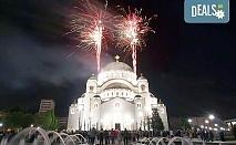Купон по сръбски! Нова година в Tulip Inn Putnik 3*, Белград, с 2 нощувки със закуски, транспорт и водач от Далла Турс