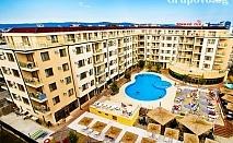 Last Minute 12 - 27 Август Аll Inclusive в апартамент + басейн и анимация в хотел Рио Гранде****, Слънчев бряг. Дете до 7г. безплатно!