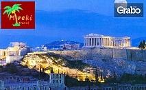 Last minutе за екскурзия до Гърция - Солун, Атина, Пелопонес и Епир! 7 нощувки със закуски и транспорт