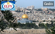 Last minute eкскурзия до Израел! 4 нощувки със закуски, 3 вечери, самолетен билет и летищни такси