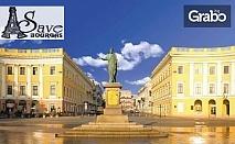 Last minute екскурзия до Одеса - перлата на украинското Черноморие! 3 нощувки със закуски и транспорт