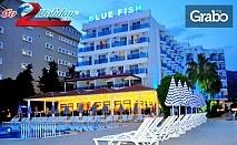 Last minute почивка в Анталия през Юни! 7 нощувки All Inclusive в хотел Blue Fish 4*, плюс самолетен билет и летищни такси