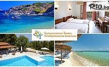 Last Minute почивка на Халкидики, Гърция! 5 нощувки със закуски и вечери във Forest Park Hotel 3*, от Космополитън Травъл