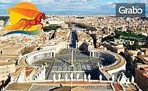Last minute за Рим през Юли! 3 нощувки със закуски, плюс самолетен транспорт и туристическа обиколка