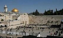 Last Minute - 23.05.! Уикенд екскурзия в Израел - Йерусалим, Витлеем, Тел Авив и Яфо със самолет и включени летищни такси само за 827 лв!