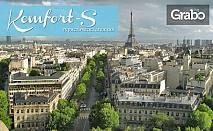 Last minute! Виж Виена, Страсбург, Париж, Милано и Лидо ди Йезоло! 8 нощувки със 7 закуски и транспорт