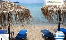 30.04, Лемнос, Гърция, Villa Victoria 3*:4 нощ.,закуски, вечери,автобус,от 329лв/човек