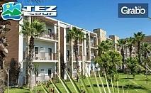 Луксозна екскурзия до Бодрум! 7 нощувки на база All Inclusive в Хотел Crystal Green Bay Resort & SPA 5*, плюс самолетен транспорт