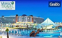 Луксозна есенна почивка в Дидим! 5 нощувки на база Ultra All Inclusive в Хотел Aquasis De Luxe Resort & SPA 5*