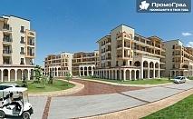 Луксозна почивка в Lighthouse Golf & Spa, Балчик (13.6-15.7). All inclusive  за 4-ма в 2-спален апартамент