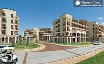 Луксозна почивка в Lighthouse Golf & Spa, Балчик (13.6-15.7). All inclusive за 2-ма в 1-спален апартамент