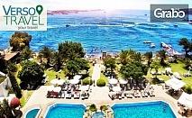 Луксозна почивка за майските празници в Бодрум! 4 или 5 нощувки на база Ultra All Inclusive в хотел Royal Asarlik 5*