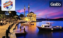 Лятна екскурзия до Истанбул! 2 нощувки със закуски и транспорт