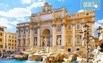 Лятна екскурзия в Рим - 4 дни, 3нощувки със закуски в хотел 4*, самолетен билет и летищни такси от Абела Тур