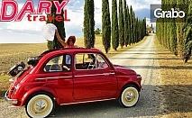 Лятна екскурзия до Тоскана, Италия! 5 нощувки със закуски, плюс самолетен и автобусен транспорт