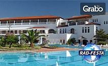 Лятна почивка на о. Евия, Гърция! Ранни записвания за 7 нощувки със закуски в Хотел Holidays in Evia Beach Hotel***