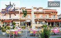 Лятна почивка във Фанари, Гърция! 4, 5 или 7 нощувки за двама, трима или четирима