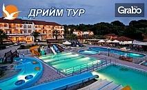 Лятна почивка в Гърция! 5 нощувки със закуски и вечери в хотел Kanali*** край Превеза, плюс транспорт