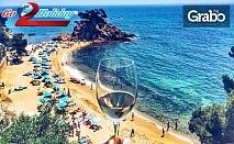 Лятна почивка в Испания! 7 нощувки със закуски, обеди и вечери в Коста Брава, плюс самолетен билет