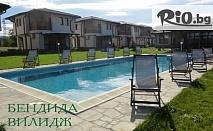 Лятна СПА почивка в Павел баня! Нощувка със закуска и вечеря + външен минерален басейн, сауна и джакузи, от Комплекс Бендида Вилидж