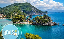 Лято, Гърция, Парга,7 Йонийски острови: 4 нощувки, закуски, транспорт, цена на човек